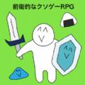 前卫的粪作RPG破解版