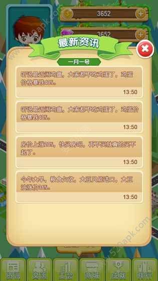 全民首富必赢亚洲56.net手机版版官方下载  v1.0图1