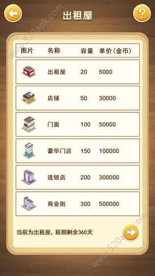 全民首富必赢亚洲56.net手机版版官方下载  v1.0图2