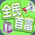 全民首富必赢亚洲56.net
