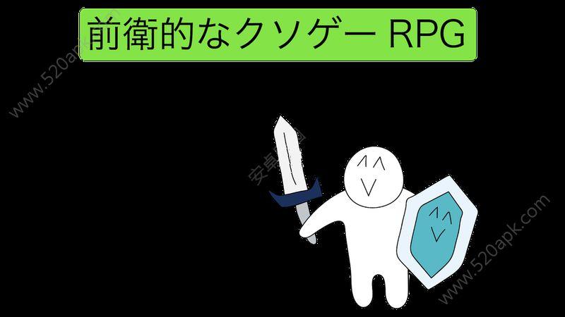前卫的粪作RPG中文无限金币内购修改版图1: