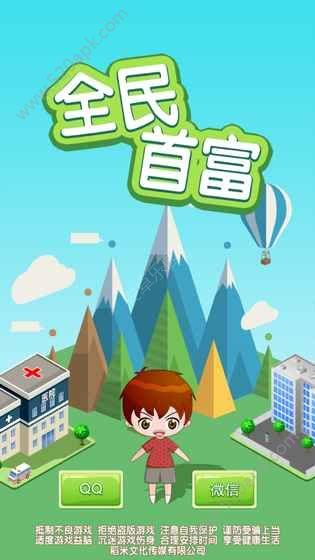 全民首富必赢亚洲56.net手机版版官方下载图片2