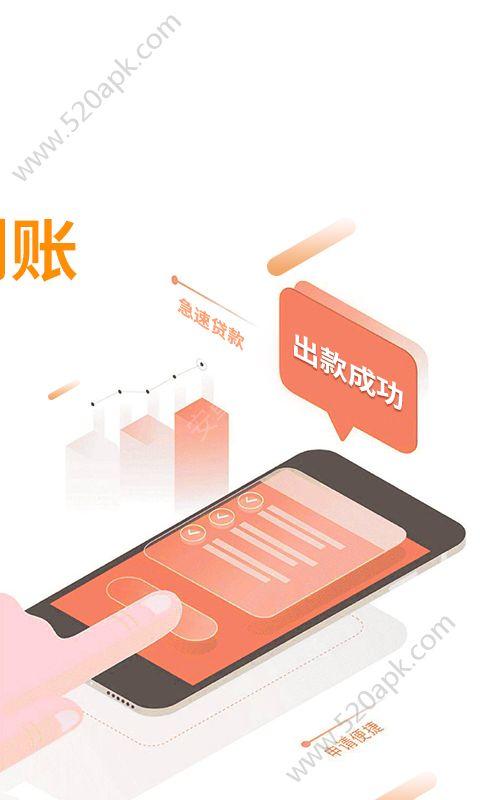 通达钱包贷款app手机版下载图2: