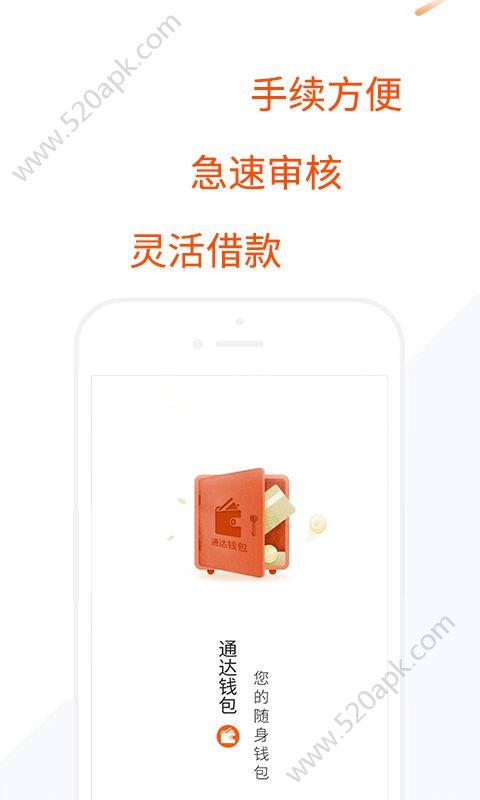 通达钱包贷款app手机版下载图3: