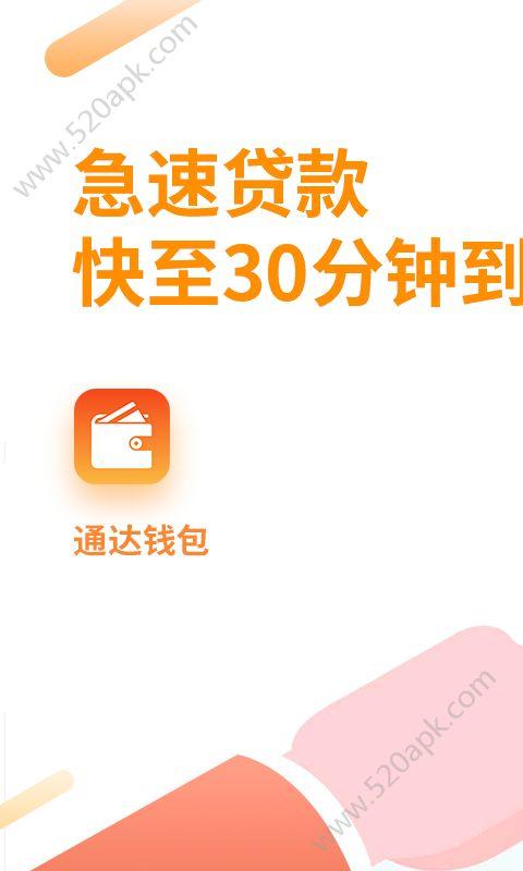 通达钱包贷款app手机版下载图1: