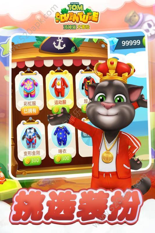 汤姆猫大冒险无限金币内购修改版图3: