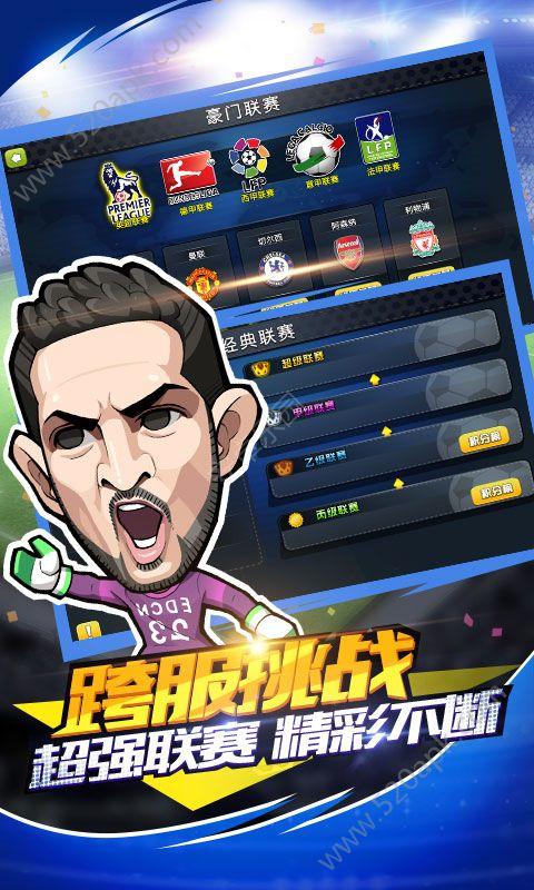 足球小萌将官方网站下载正版56net必赢客户端图3: