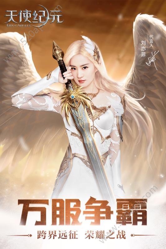天使纪元手游官网安卓版下载图5: