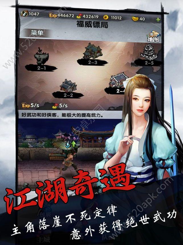 挂机江湖录单机无限元宝内购修改版  v1.0图3