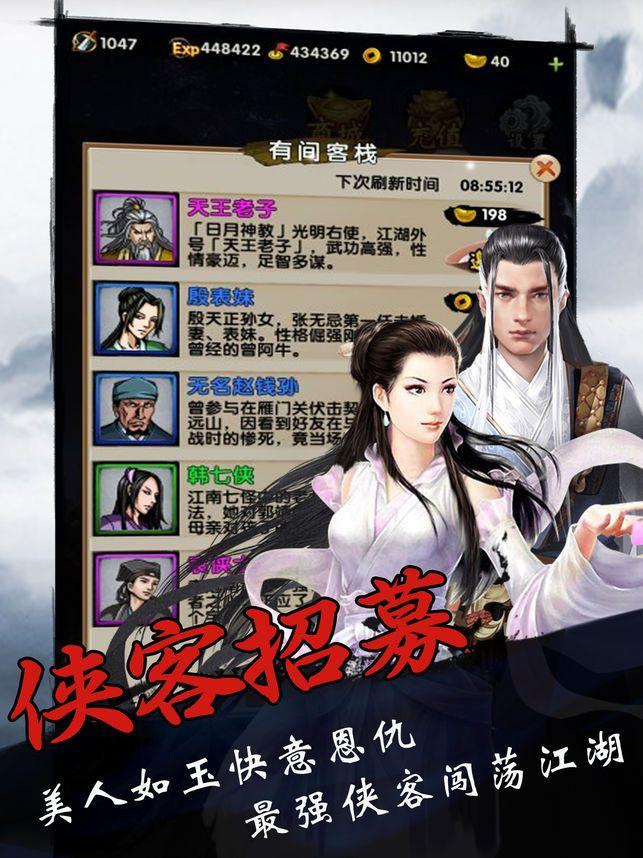挂机江湖录单机无限元宝内购修改版图片1