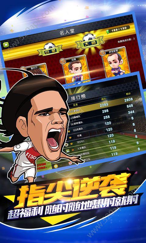 足球小萌将官方网站下载正版56net必赢客户端图5: