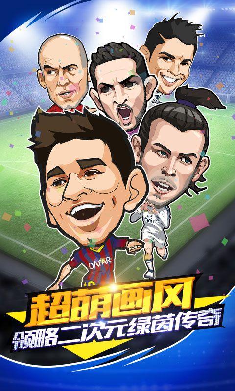 足球小萌将官方网站下载正版56net必赢客户端图片1