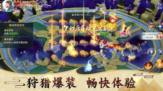 混沌天地56net必赢客户端官方必赢亚洲56.net手机版版下载图片1