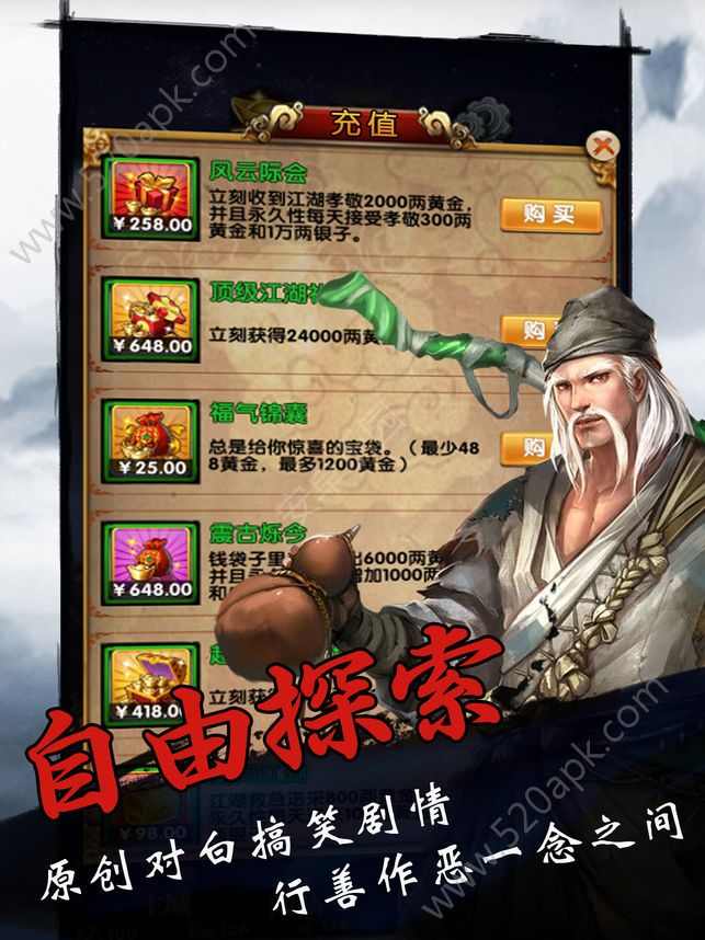 挂机江湖录单机无限元宝内购修改版  v1.0图1