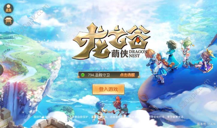 龙之谷萌侠官方网站正版图1: