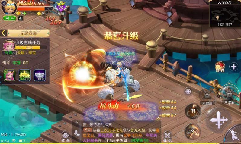 龙之谷萌侠官方网站正版图2: