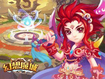幻想魔城腾讯官方网站下载最新版图3: