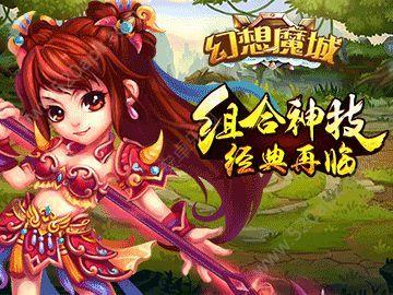 幻想魔城腾讯官方网站下载最新版图1: