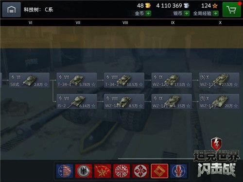 坦克世界闪击战C系重坦科技树王者降临[多图]图片2