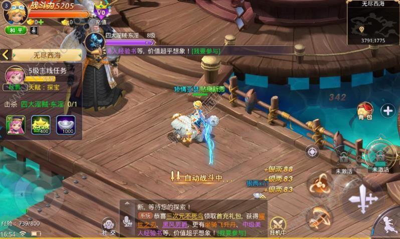 龙之谷萌侠官方网站正版图3: