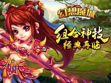 幻想魔城腾讯官方网站下载最新版图片1