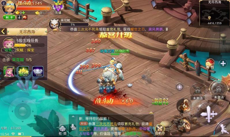 龙之谷萌侠官方网站正版图4: