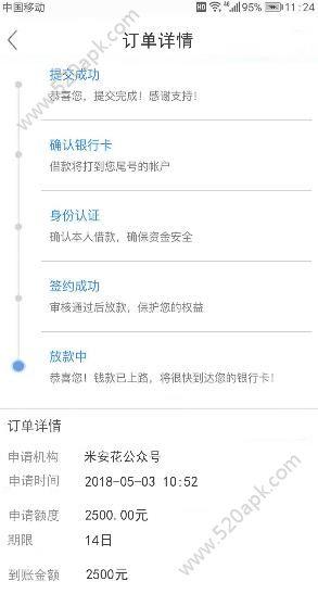 米安花借款软件手机版app图4: