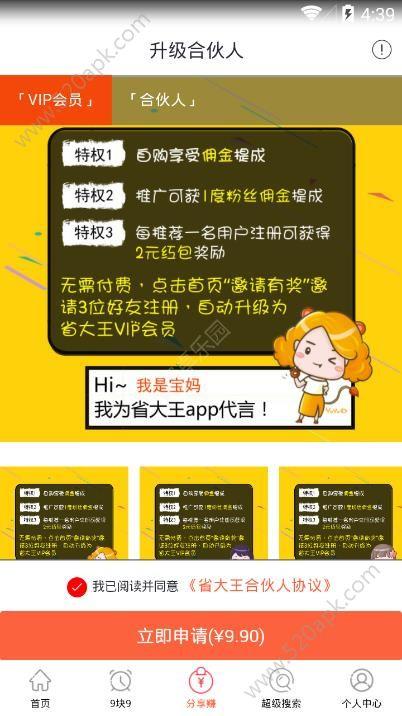 省大王手机版app图2: