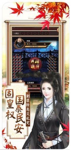 红颜江山官方网站下载正版56net必赢客户端图片1