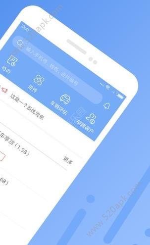佰信e车手机版app图1: