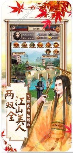 红颜江山官方网站下载正版56net必赢客户端图5: