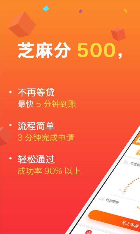 米安花借款软件手机版app图1: