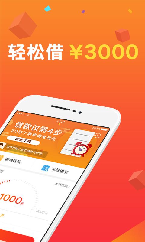 米安花借款软件手机版app图2: