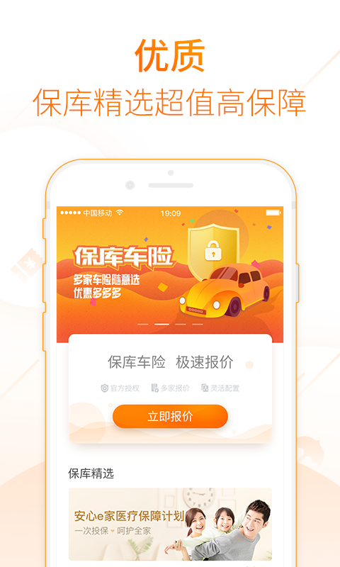 保库达人邀请码app手机版图2: