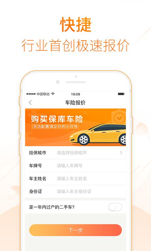 保库达人邀请码app手机版图1: