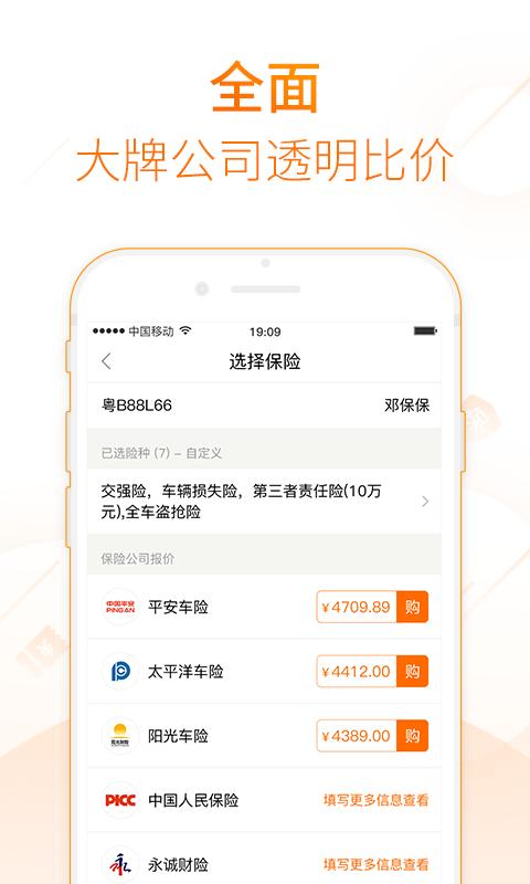 保库达人邀请码app手机版图3: