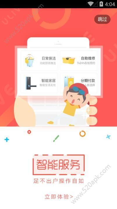 优粒租房手机版app图1: