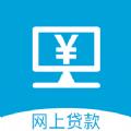 网上贷款app