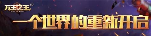 万王之王3D:魔幻史诗级巨作评测[多图]