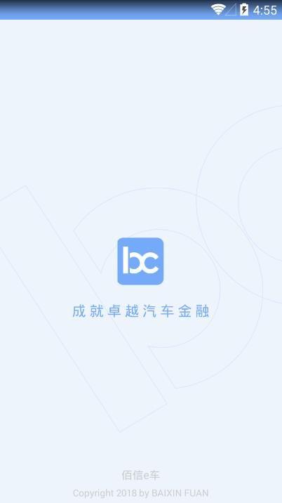 佰信e车手机版app图片1