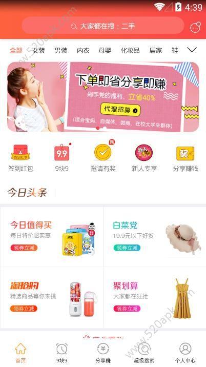 省大王手机版app图3: