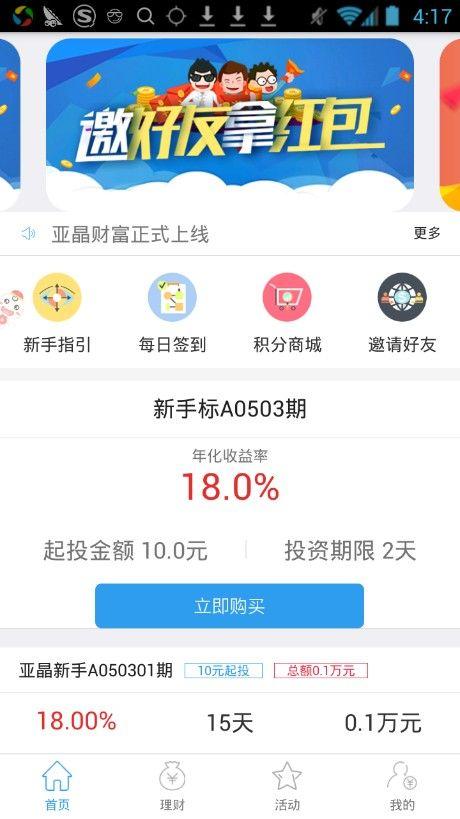 亚晶财富官方app手机版图片1