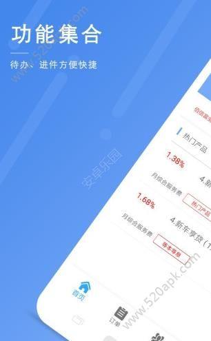 佰信e车手机版app图2: