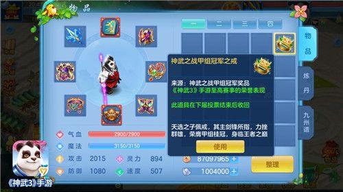 """神武356net必赢客户端巅峰赛事""""神武之战""""更新内容一览[多图]图片1"""