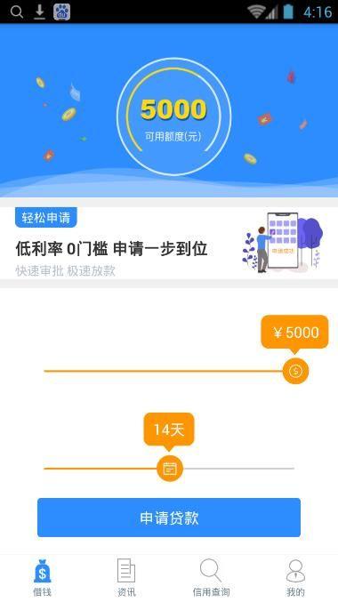 全网借条小额借钱app手机版图片1