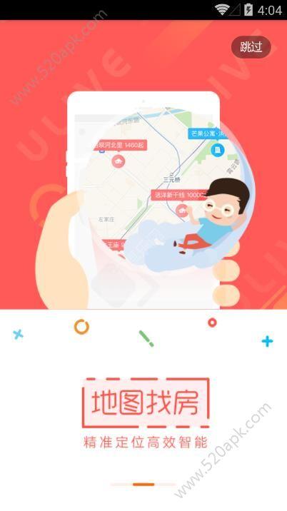 优粒租房手机版app图2: