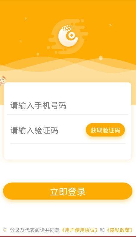 智汇财富官方app手机版图片1