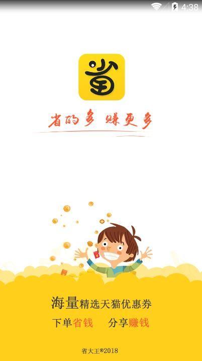 省大王手机版app图片1