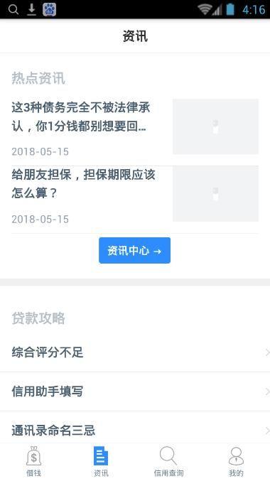 全网借条小额借钱app手机版图3: