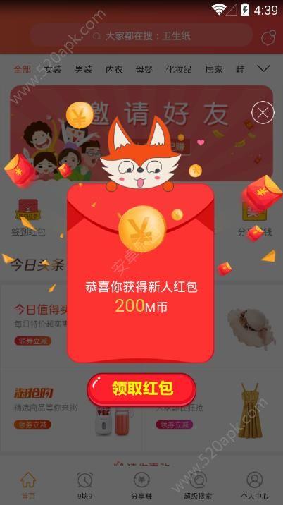 省大王手机版app图4: